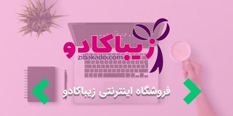 """طراحی سایت فروشگاهی """" فروشگاه اینترنتی زیباکادو """""""