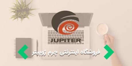 """طراحی سایت فروشگاهی """" فروشگاه اینترنتی چرم ژوپیتر"""""""