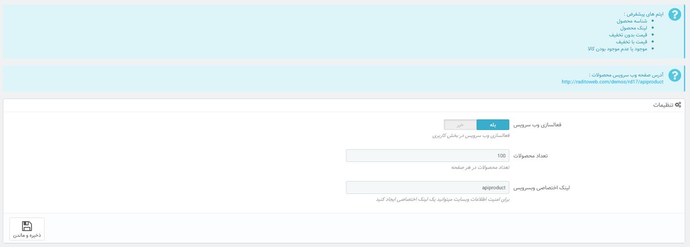 تنظیمات ماژول API
