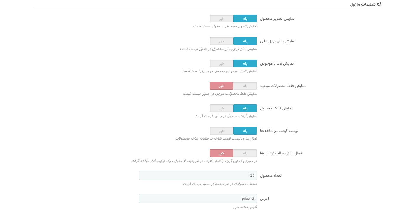 تنظیمات ماژول لیست قیمت پرستاشاپ